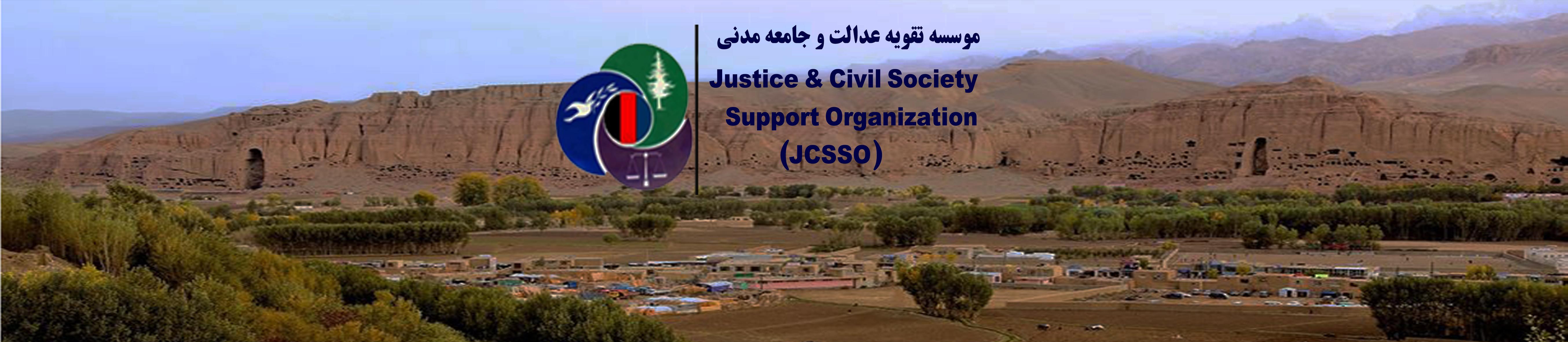 Justice & Civil Society Support Organization